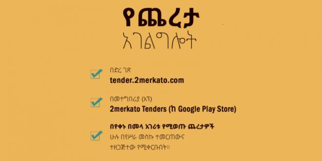 2merkato-tenders