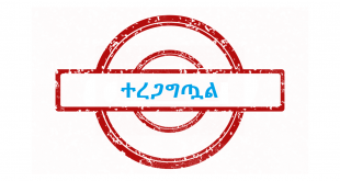 document-authentication
